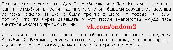 Статья про Валерию Кашубину и Джину Изюмскую