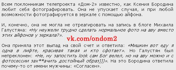 Статья про Ксению Бородину и Михаила Галустяна