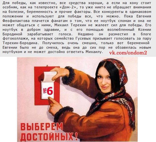 Статья о Михаиле Терёхине и Евгении Феофилактовой