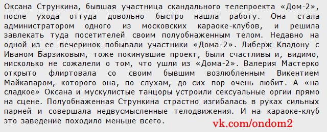 Статья про Оксану Стрункину