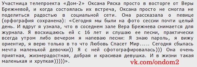 Статья про Оксану Ряска и Веру Брежневу