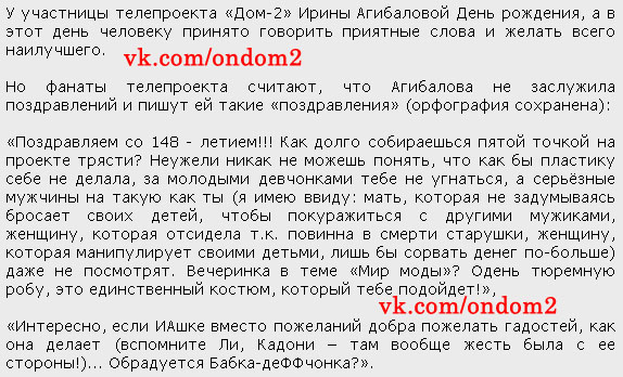 Статья про День рождения Ирины Александровны Агибаловой