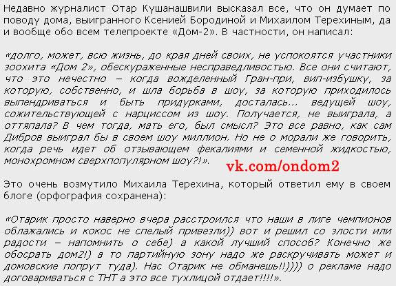Статья про Отара Кушанашвили и Михаила Терёхина