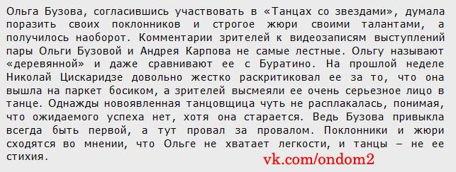 Статья про Ольгу Бузову в шоу Танцы со звёздами