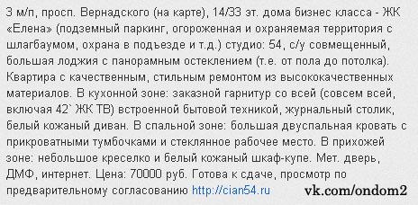 Описание квартиры в Москве Насти Ковалёвой