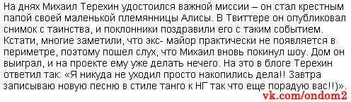 Статья про Михаила Терёхина