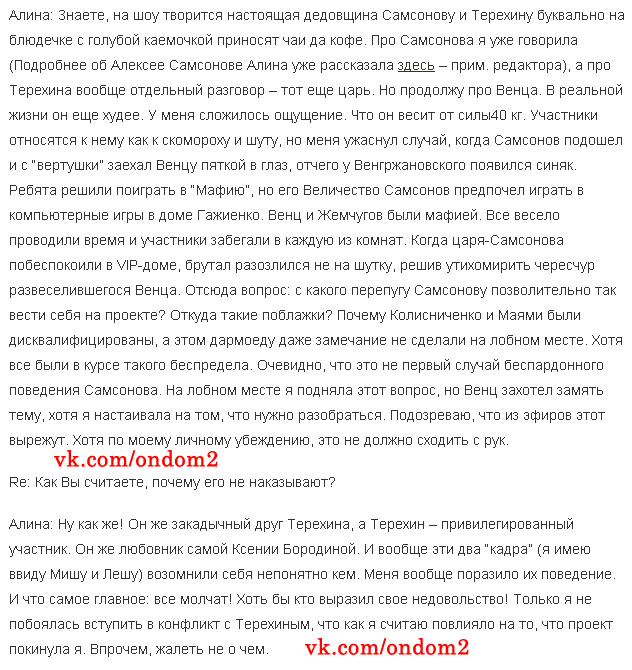 Откровенное интервью Алины Алиной (Саакян)