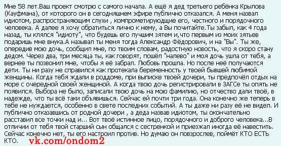 Сообщение о дочери Алексея Крылова