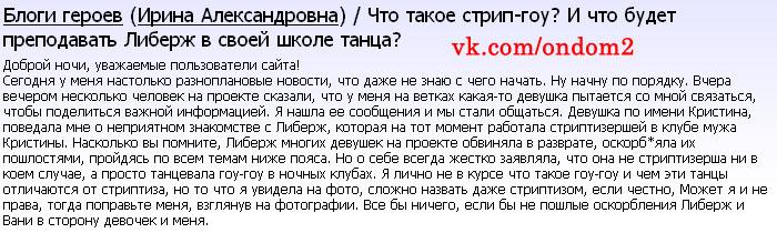 Блог Ирины Александровны Агибаловой