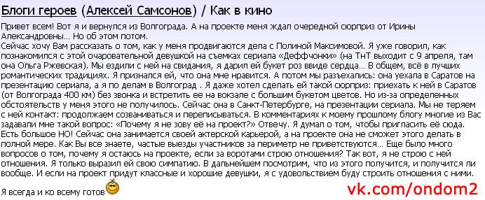 Блог Алексея Самсонова