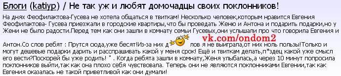 Негативное мнение о Феофилактовой-Гусевой