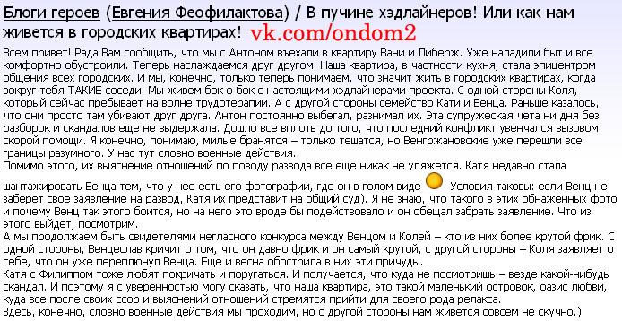 Блог Евгении Феофилактовой