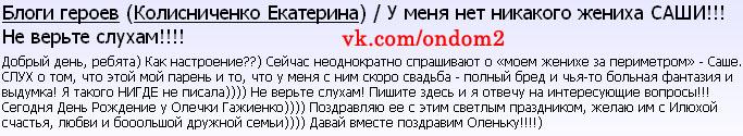 Блог Екатерины Колисниченко