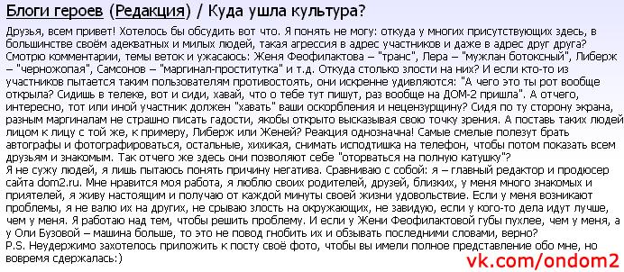 Блог главного редактора сайта dom2.ru