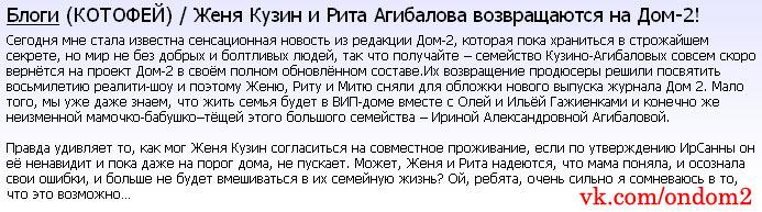 Блог Котофея на сайте dom2.ru