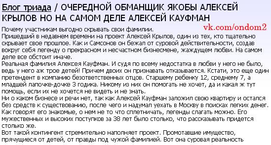 Про Алексея Крылова с официального сайта дома 2