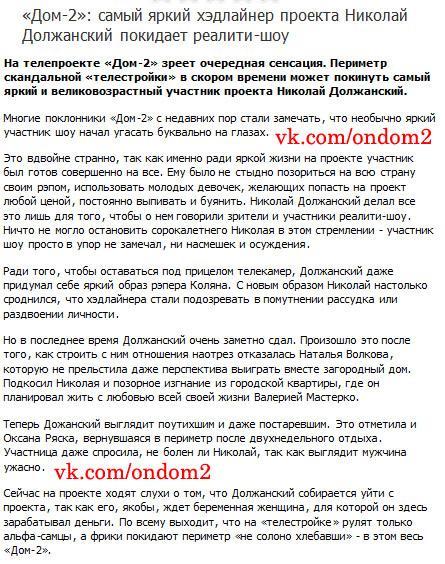 Статья о Николае Должанском