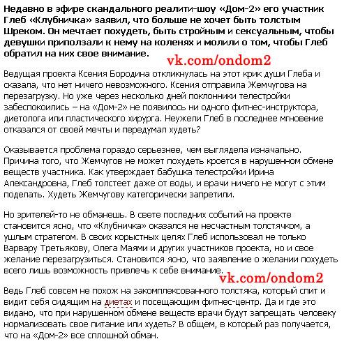 Статья про Глеба Жемчугова