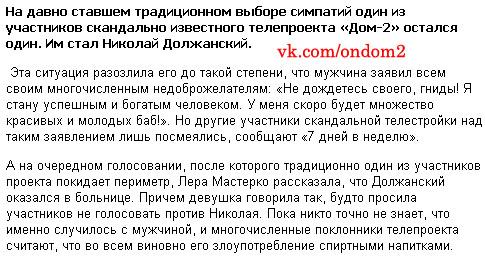 Статья о болезни Николая Должанского