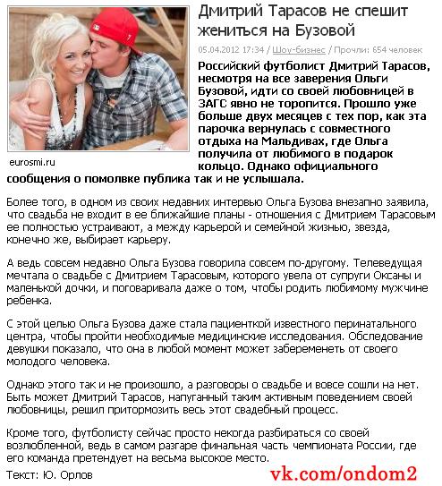 Статья о Дмитрие Тарасове и Ольге Бузовой