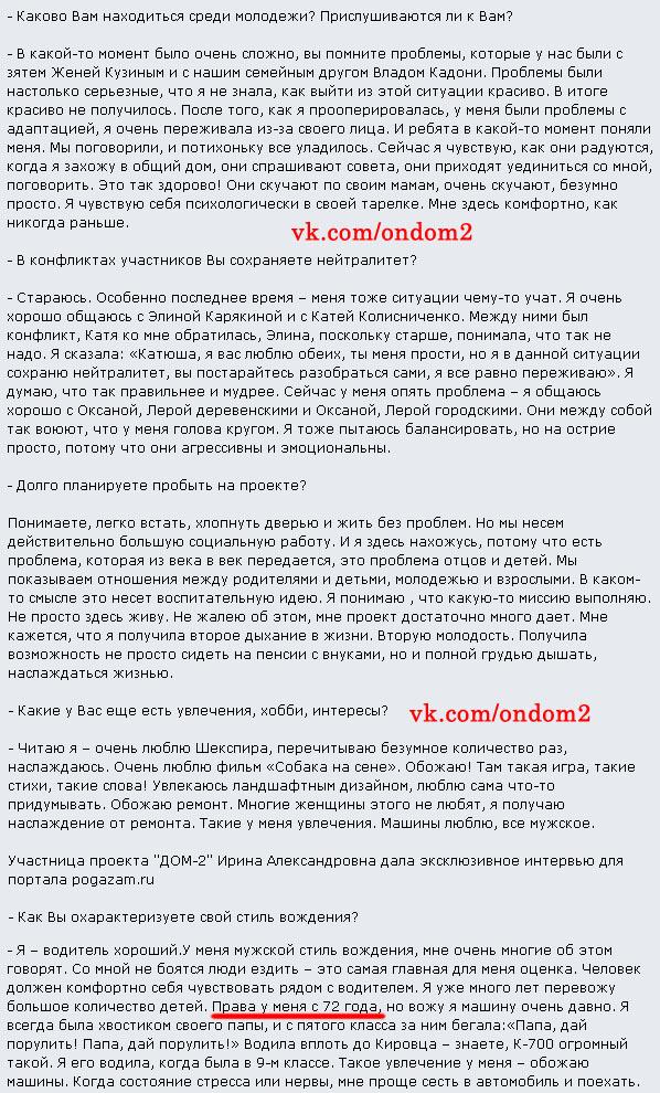 Ирина Александровна Агибалова дала интервью на 8 летие дома 2