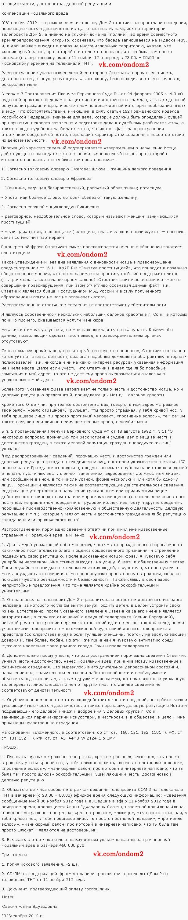 Иск Алины Саакян на Михаила Терёхина