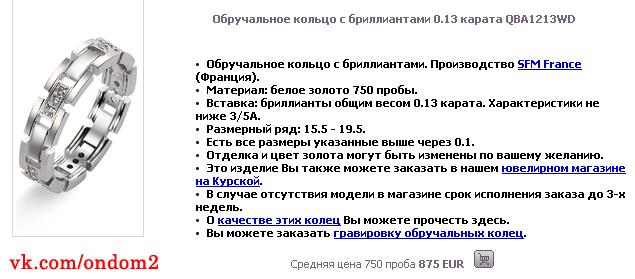 Обручальные кольца Феофилактовой и Гусева