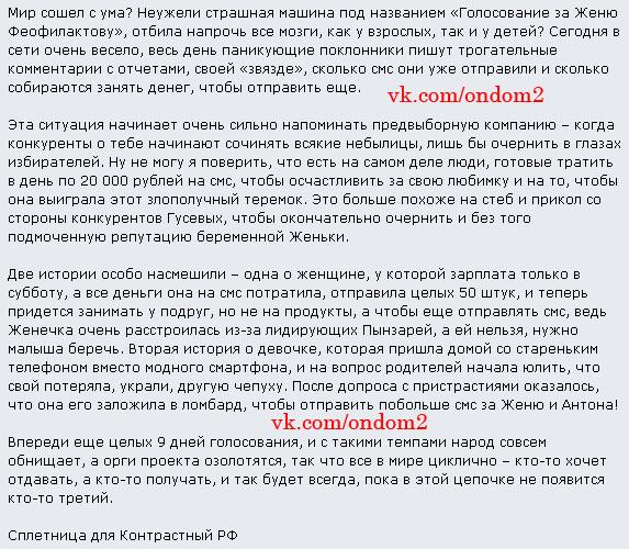 Статья о фанатах Евгении Феофилактовой (Гусевой)