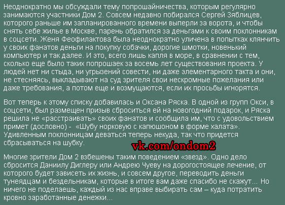 Статья про шубу для Оксаны Ряска
