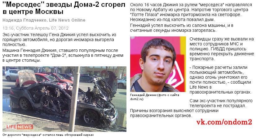 Статья о сгоревшем автомобиле Геннадия Джикии