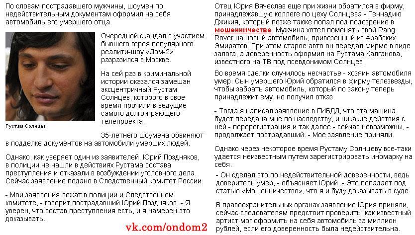 Статья лайфньюз о Рустаме Солнцеве (Калганове)