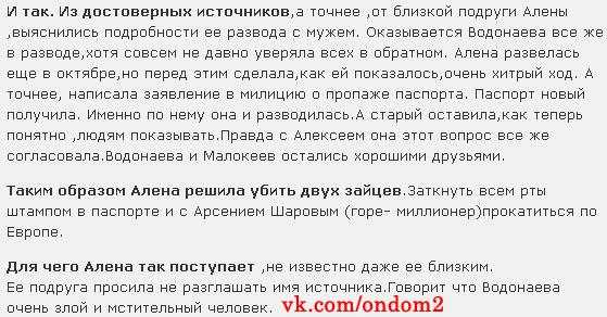 Сплетни о разводе Алёны Водонаевой и Алексея Малакеева
