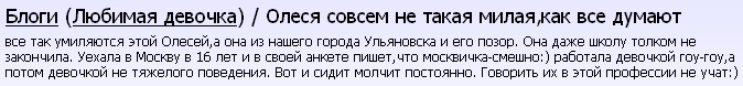 Сплетни про Олесю Павлову
