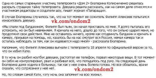 Статья про домогательства Филиппа Алексеева