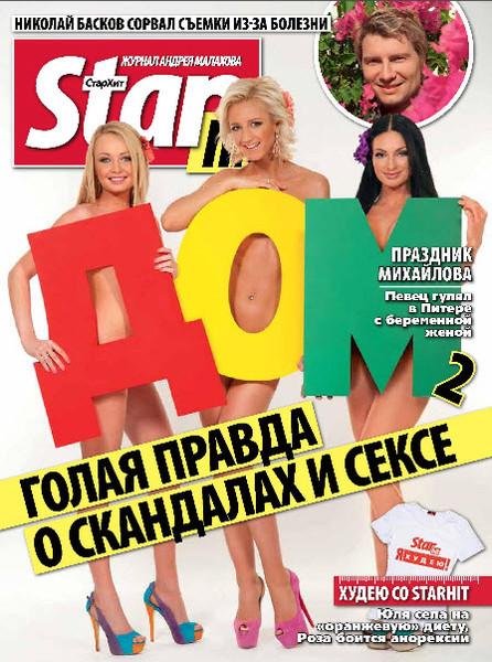 Пынзарь, Бузова, Феофилактова на обложке журана Стархит