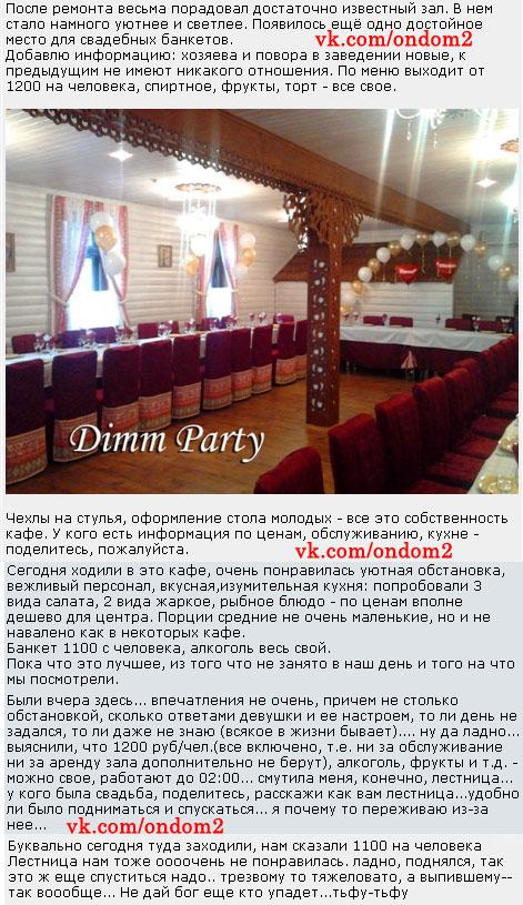 Ресторан Смирнов в Ярославле