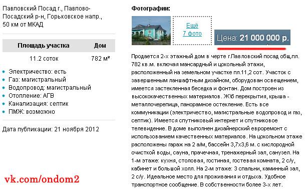 Объявление о продаже дома Ирины Александровны Агибаловой в Павловском Посаде
