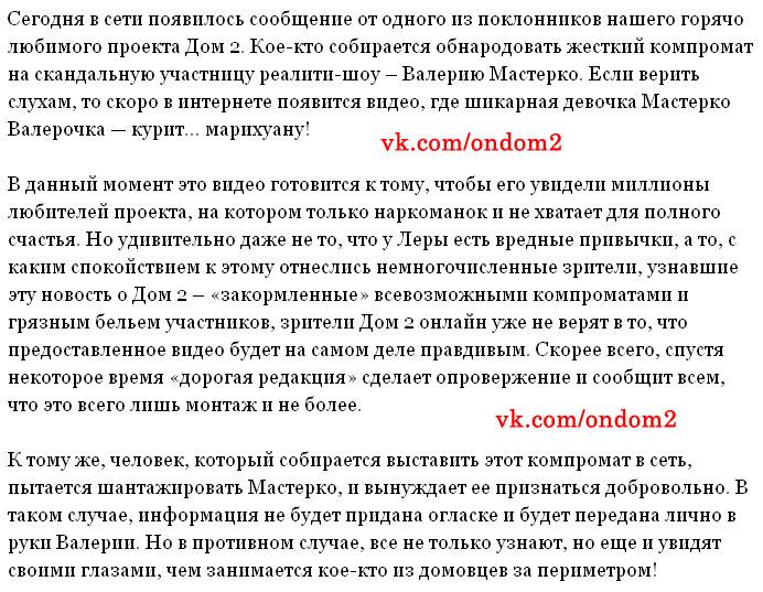 Статья про Валерию Мастерко
