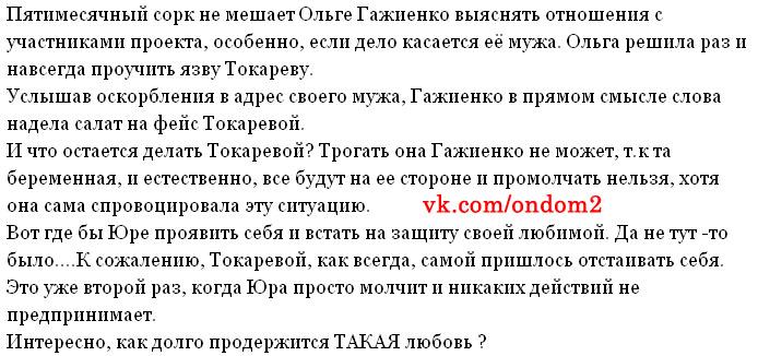 Статья про Ольгу Гажиенко и Екатерину Токареву