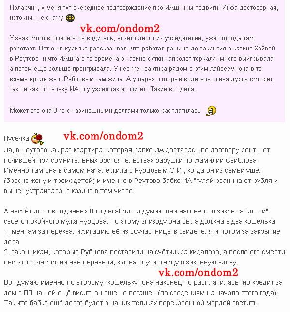 Статья жизни Ирины Александровны Агибаловой до проекта