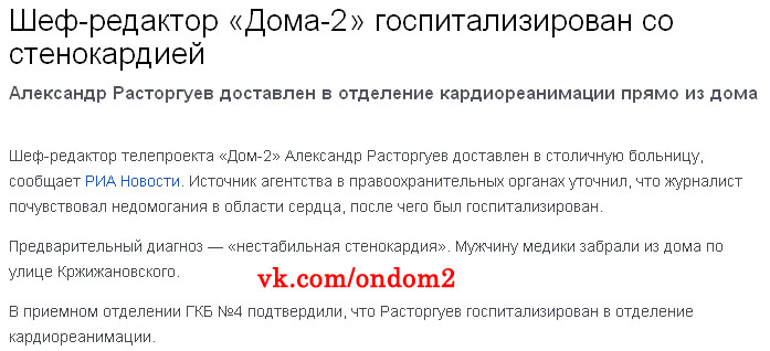 Статья про Александра Расторгуева