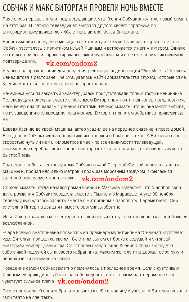 Статья про Ксению Собчак и Максима Виторгана