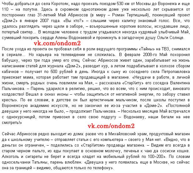 Репортаж про жизнь после проекта Мая Абрикосова (Романа Тертишного)