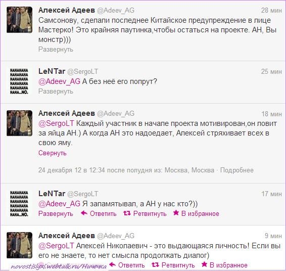 Алексей Адеев в твиттере