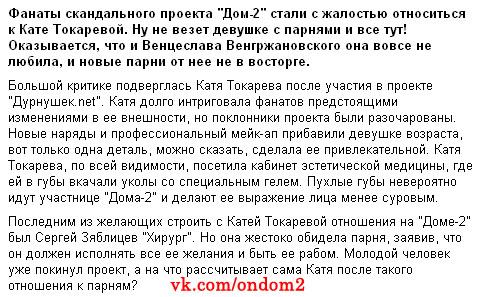 Статья про Екатерину Токареву
