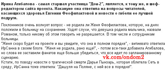 Статья про Ирину Александровну Агибалову, Евгению Феофилактову и Дарью Пынзарь.