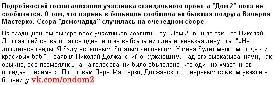 Статья о госпитализации Николая Должанского