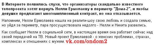 Статья про Нелли Кузнецову (Ермолаеву)