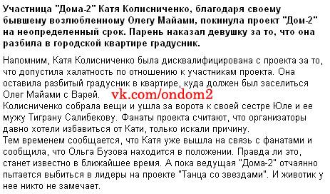 Статья про Екатерину Колисниченко и Ольгу Бузову