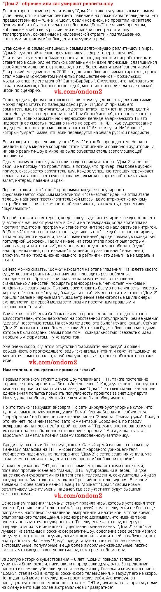 Статья сайта news.bcm.ru о закрытии дома 2